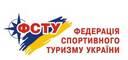 Федерация спортивного туризма Украины